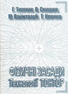 Book Cover: ФІЗИЧНІ ЗАСАДИ.....