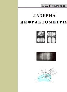 Book Cover: ЛАЗЕРНА ДИФРАКТОМЕТРІЯ...