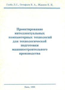Book Cover: ПРОЕКТИРОВАНИЕ ИНТЕЛ...