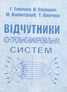 Book Cover: ВІДЧУТНИКИ КОНТРОЛЬНО-...