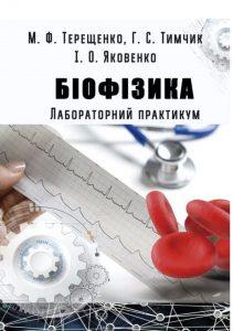 Book Cover: Біофізика: лабораторний практикум