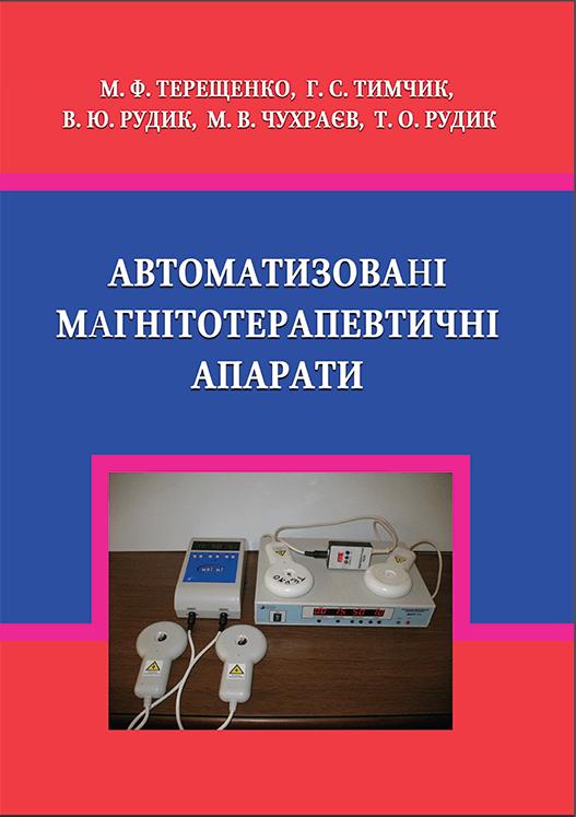 Book Cover: Автоматизовані магнітотерапевтичні апарати